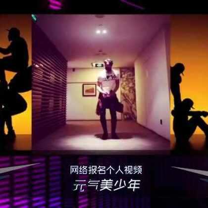 """最后一发#元气美少年#——来自韩国的 """"魅力欧巴""""@James金用训 !睡前分享一段这么撩的舞,真的好吗🙈#元气美少年招募#"""
