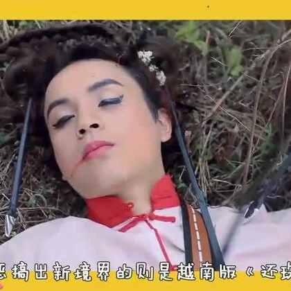 印尼版的《来自星星的你》就能把你雷得不要不要的?那是你没看过越南怎么翻拍我们大天朝古装剧,简直没SEI了!!!😱😱#来自星星的你##翻拍##武媚娘传奇##花千骨##还珠格格##污##搞笑#