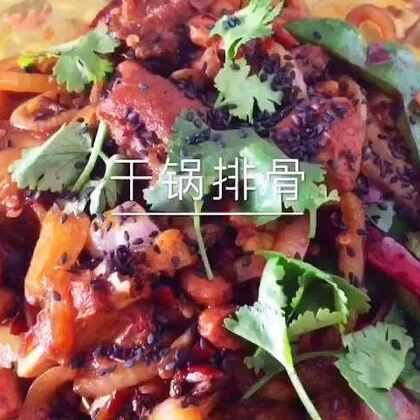 #美食##自制美食#超级下饭的一道菜,排骨用高压锅压出来的,软嫩,孩子也可以吃,如果想吃有嚼劲的排骨,用一般的锅煮20分钟。虽然加了干辣椒但是一点都不辣,如果爱吃辣,可把干辣椒切开,我要去配米饭吃了😆