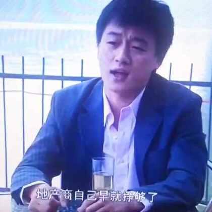 这几天又看一遍《奋斗》真的感触很多,不过真的很佩服这部电视剧,特别是这一段,直接道出了中国房子的很多本质问题!厉害!佩服!#房子##生活##现实##奋斗##佟大为#