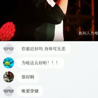 #歌手李健##来芒果tv看我是歌手#至少今天听友还是很给力哒😄健哥的大胸肌😆