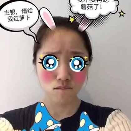 """作为一名吃货级萌兔子,生日愿望就是每天都有吃不完的萝卜呀。""""妆模作样""""里的小兔子升级啦,""""戳链接下载app,贴纸在商店里哦 >> http://www.milook.me/meipai/meipaiUpdates.php"""