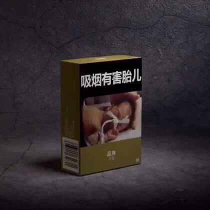 世界无烟日:为平装做好准备