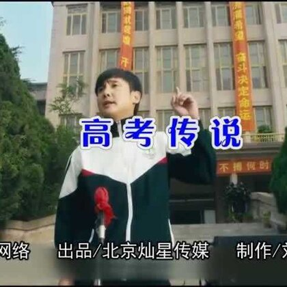 高三党毕业神曲《高考传说》