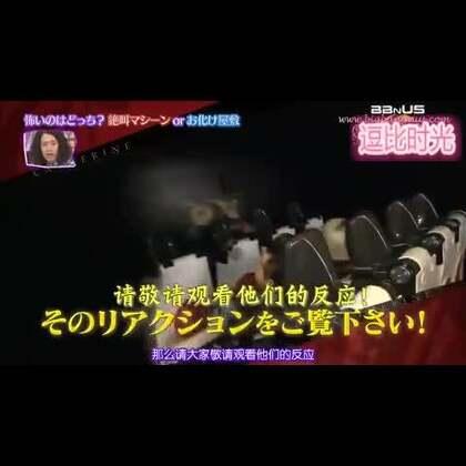 #逗比时光##搞笑##Bigbang#Bigbang五只挑战日本垂直过山车,一车的移动的表情包😂😂