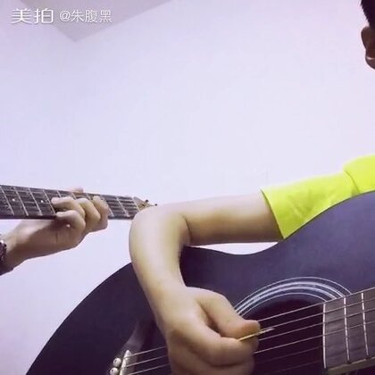 逃跑计划《一万次悲伤》学生合作 新浪微博@朱腹黑#音乐##晚安##吉他弹唱##自拍##吉他##朱腹黑和吉他#