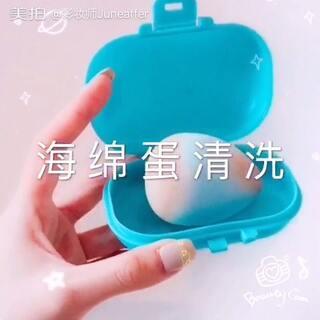 #美妆时尚##海绵宝宝# 一分钟教你洗蛋蛋😂😂😂 视频中有很多小细节,你们是这样洗的哇? juneaffer教你洗得更干净噢! 好的海绵蛋洗过不易变形,速干,海绵密度很重要。 独家热卖:http://weidian.com/i/1801616042?wfr=c