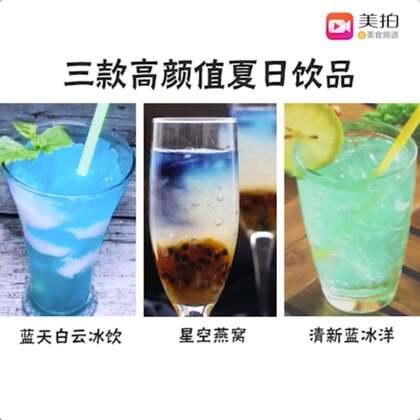 推荐三款高颜值夏日饮品,被美cry的小伙伴别忘了点赞转发分享哦~#美食##夏天就是要吃冰#