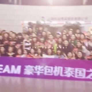 中国第一微商团队——IM团队环球豪华包机泰国🇹🇭之旅‼️#泰国之旅##在路上#