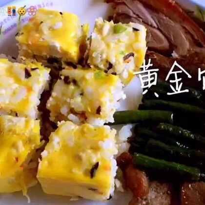 今天做了这个视频#美食#黄金饭团作为#宝宝辅食#很不错有营养,建议大家用嫩豆腐(日本豆腐)我用的普通豆腐,所有豆味啊,不知道别的宝宝能不能接受哈,这个就是健康美食,独绝油炸爆炒😏库存视频,工作之余做出来了😂因为美拍说我必须一个礼拜传一个视频才可以有人气哈,谢谢大家,要点赞啊!