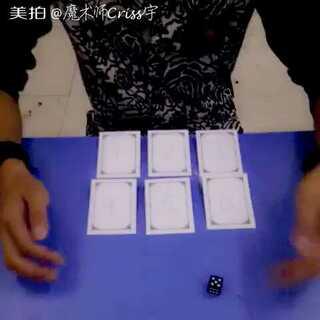 骰子预言魔术 求大家关注一下吧#美拍小魔术##我要上热门##骰子##骰子新玩儿法儿##骰子王##纸牌魔术##魔术教学##神奇变魔术##我是魔术师##近景魔术##小魔术##魔术秀##魔术表演##看我变魔术##趣味小魔术##十秒魔术##变魔术##魔术#@美拍小助手 @玩转美拍 @美拍每日精选 @美拍每日精选