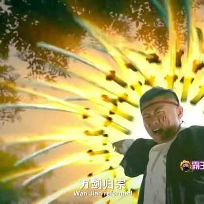 中国武侠剧的典范,特效堪比宝莱坞大片!结局更是让我热泪滚滚,看更多精彩内容戳着http://weibo.com/u/2467486803,微店https://wap.koudaitong.com/v2/showcase/homepage?alias=39dzyc5v #搞笑##热门#