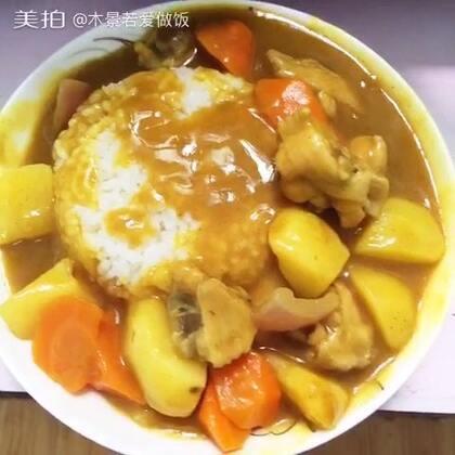 当当当,美味简单的咖喱鸡块饭出锅啦,口水都要流出啦,安逸得很😍#美食##舌尖上的美食##美拍美食#