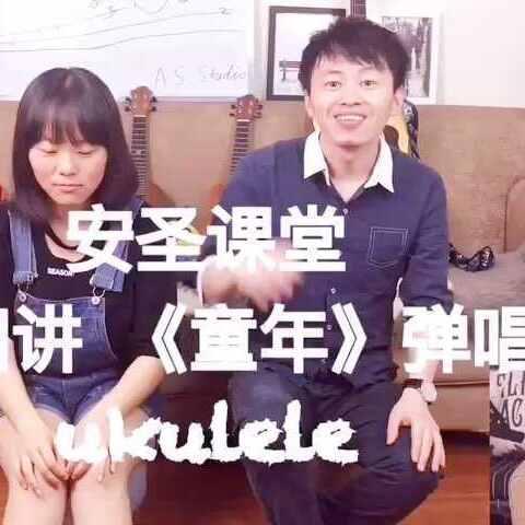 尤克里里入门教程4 童年 弹唱 本期嘉宾 偶霸音乐周记 音乐视频 老刘还