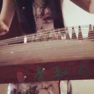 小公主#周杰伦#迷妹。#天涯过客##古筝##音乐#