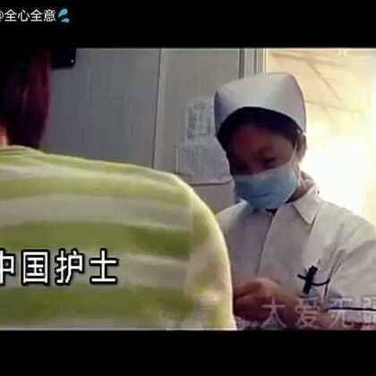 请大家能够理解护士的辛苦!