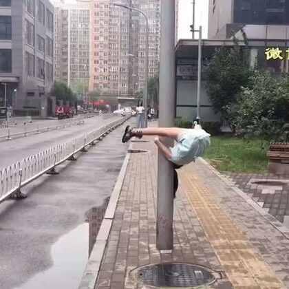 【只要功夫深_粗杆玩成针】跳钢管舞的人是不能看见管状物体的😂#舞蹈#更多精彩在我微博:http://weibo.com/u/1600148720