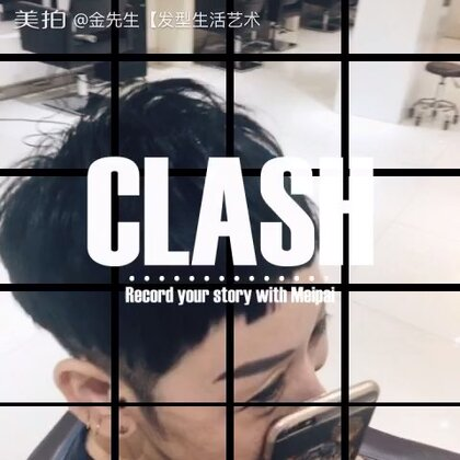 【金先生.发型生活艺术美拍】16-07-19 16:00