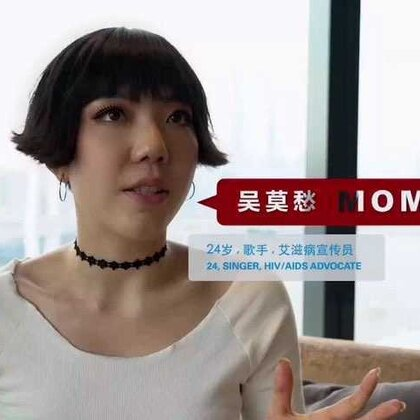 青春零艾滋,momo有话说!