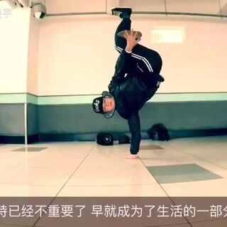 #音乐##舞蹈#任何事,先学会付出👊一路走过来,8年了,谢谢舞蹈,谢谢#街舞breaking# 会一直跳下去#美拍小助手#