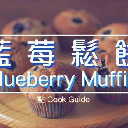 蓝莓鬆饼 材料很簡單就可以做到 做幾個早餐吃就最好了