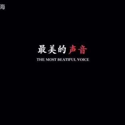 【最美的声音 】 (建议全屏观看)http://weibo.com.rixzv.cn/u/1821796610