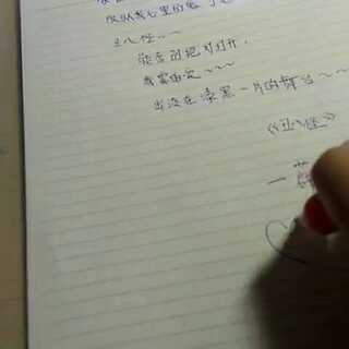 #听歌写歌词##手写歌词##最爱的歌词#