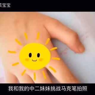 #马克笔拍照挑战#哈哈,最后那个惨叫😂😂😂😂@wuli😗小太阳🌞
