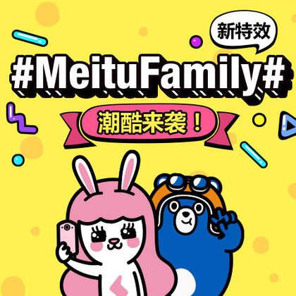 潮酷的新特效#MeituFamily#上线啦~!🌈华丽的卖萌潮风格来袭~这样让人动心的小可爱们绝对能给你一个酷萌的小世界🎡,让你的照片变身激萌的小电影~!😜快拉上小伙伴一起下载使用吧~