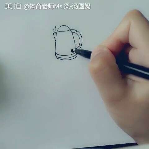 两个电热水壶,简笔画,为宝宝体育老师学画简笔画
