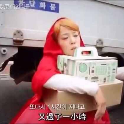 #爱玩的欧尼们#每一个快递都是折翼的小红帽~快递的恶魔变身~ #搞笑##恶搞##snl##韩国明星##逗比##我要上热门##在韩国很火的视频#@搞笑频道官方 @美拍小助手 @玩转美拍 @美拍娱乐