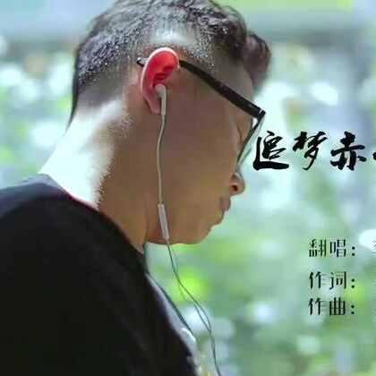 看#霸王别急眼#为中国健儿演译的《追梦赤子心》#中国奥运金牌榜##热门##音乐#@美拍小助手