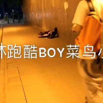 【卡】桂林跑酷BOY菜鸟小志 - 自由你的身体#跑酷#