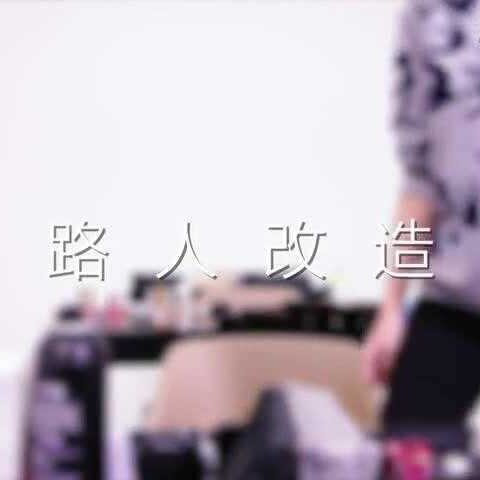 【小红唇官方美拍】#路人大改造#变美,让前男友啪啪...