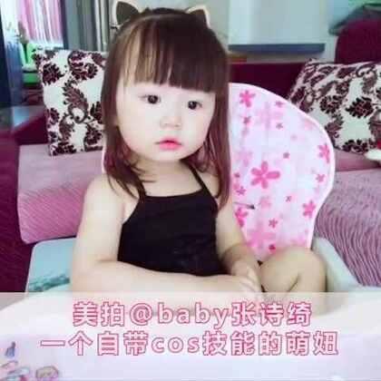 最近出现了一个自带cos技能的#宝宝#@baby张诗绮 跟光头强里的嘟嘟大撞脸😂小表情简直神同步!颜值也颇高,快来关注她吧~