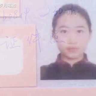 曝身份证了哈!#张白的岁月笔迹#2016年的第230天。@美颜相机 #我理想中的证件照#