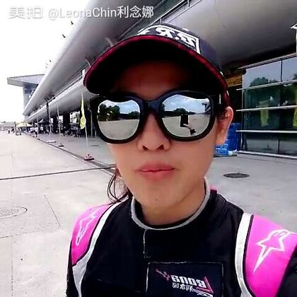 Leona Chin 利念娜 reporting from shanghai 上海 clio cup chin series 克里欧中国系列赛 #赛车##女赛车手#