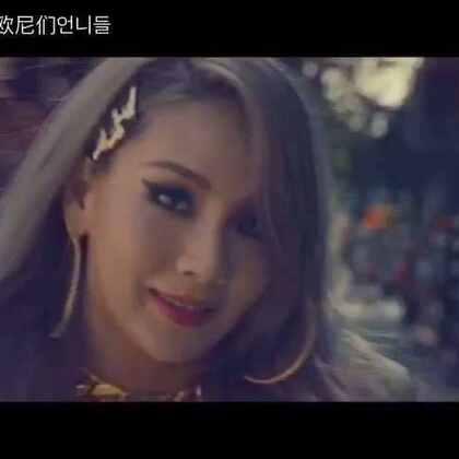 #爱玩的欧尼们#女神#CL#首张英文单曲《#LIFTED#》MV~性感狂野魅力无限~#音乐##韩国音乐##YG##韩国明星##女神##我要上热门#@音乐频道官方账号 @美拍娱乐 @美拍小助手 @玩转美拍