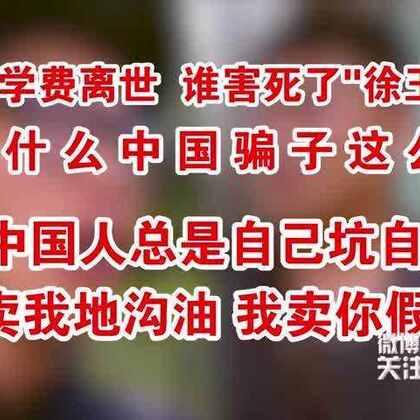 中国人还有救吗?伤中国人最深的莫过于中国人自己吗?@霸王别急眼小帅#霸王别急眼##搞笑##被骗##被骗子骗##骗子##电信诈骗##曝光骗子#@美拍小助手