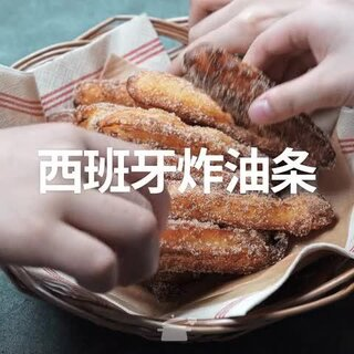 西班牙炸油条 #韩国料理##韩国美食##韩国家常菜##一万个菜谱#