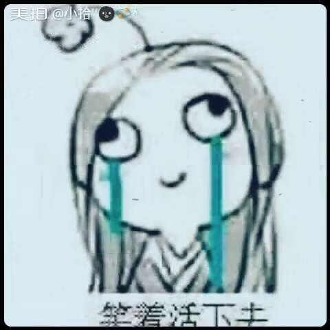 #熊本熊表情#表情开学了我的知识#蒙蔽倒计双眼包学化学败图片