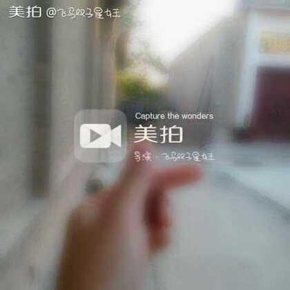【飞马双子星女王美拍】16-08-30 07:17