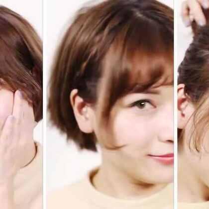 短发菇凉头发怎么搭理?短发女孩的发型也可以每天有新变化的哦 #发型#
