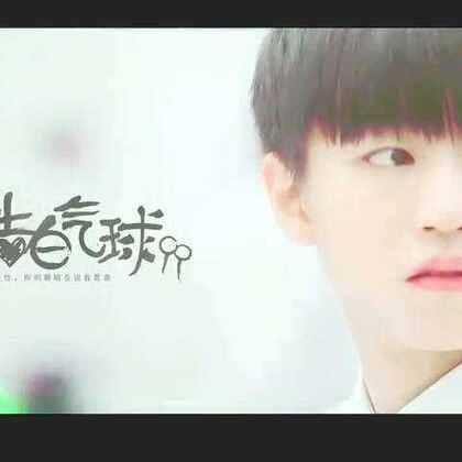 #告白气球##王俊凯##太帅了#😘😘😘@TFBOYS-王俊凯