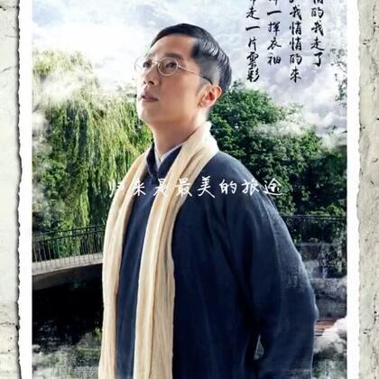 「偶然·徐志摩」舞台劇,11月3-6日香港演藝學院,你會來看嗎?