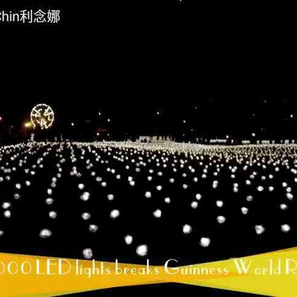 马来西亚创造3万灯花园打破世界纪录 Maeps Light Sensation 10days only#吉尼斯世界纪录##花灯##灯花园#