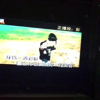 五音不全的…彩虹#随手美拍##音乐##ktv##彩虹##动力火车#