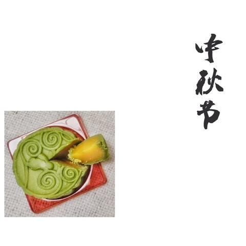 【旅画leeloo美拍表情文】#中秋节##旅画映像#祝大家中秋节...