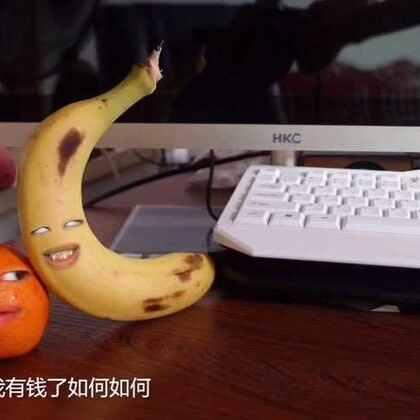 穷是一种什么样的体验!!!哎呀不提了,吃土!吃土!!吃土!!!#水果也疯狂##搞笑##美拍小助手#