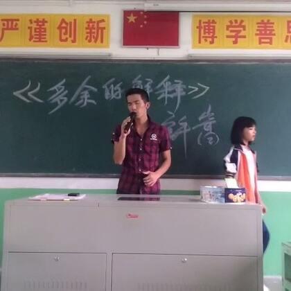 💖《多余的解释》~ 许嵩!那女生💁是别班的,特意从我后面走过去🚶,再走到镜头前🏃,我也是醉了👀!还有拍视频的导演周围好多学生围着👪,所以估计嘈杂声挺大~!我唱歌不厉害,感谢大家听我的歌…也感谢学生们捧场听歌🙈😁😁!Thanks a million✌️#音乐##许嵩##英语老师树嵩#